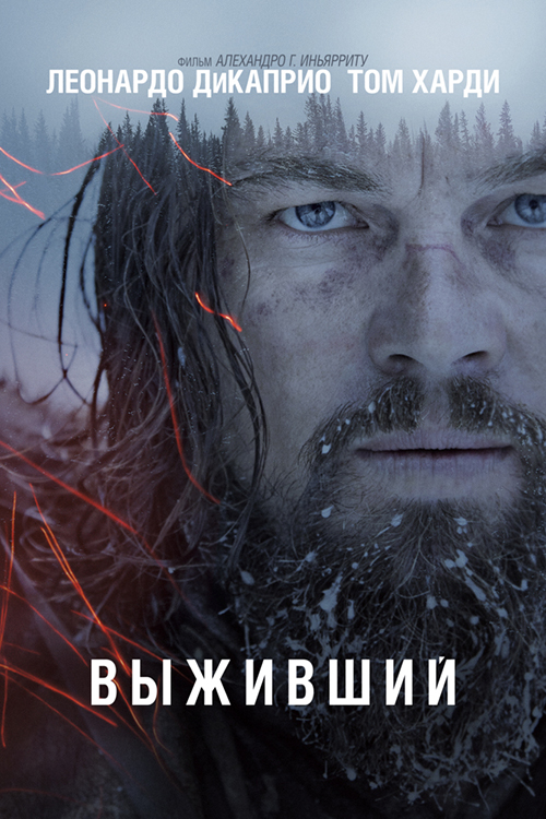 Выживший / The Revenant (2015) WEB-DL [720p] [HDClub.org]